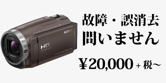 ビデオカメラ料金表