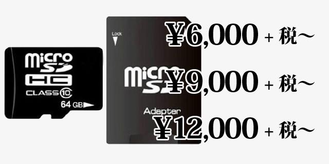 SDカード料金表