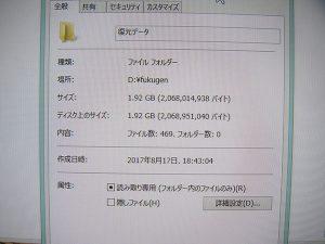 20170812_SanDisk-CF-Extreme8GB_04